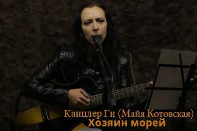Канцлер Ги (Майя Котовская). Песня под гитару «Хозяин морей»
