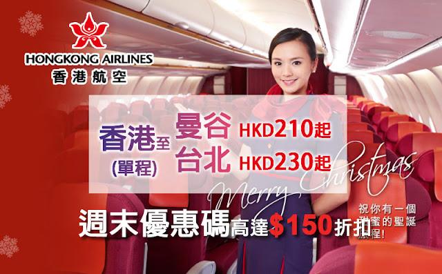 抵!香港航空「週末熱價」香港(單程)飛台北HK$230、曼谷HK$210起,只限星期六、日訂購。