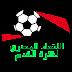 اتحاد الكرة يقرر وقف النشاط الرياضى بمصر بكافة أشكاله