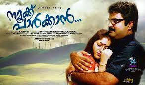 Watch Namukku Parkkan (2012) Malayalam Movie Online
