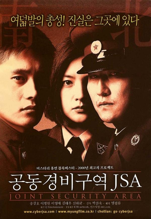韓國電影《共同警備區》介紹(李英愛、宋康昊、李秉憲) 1