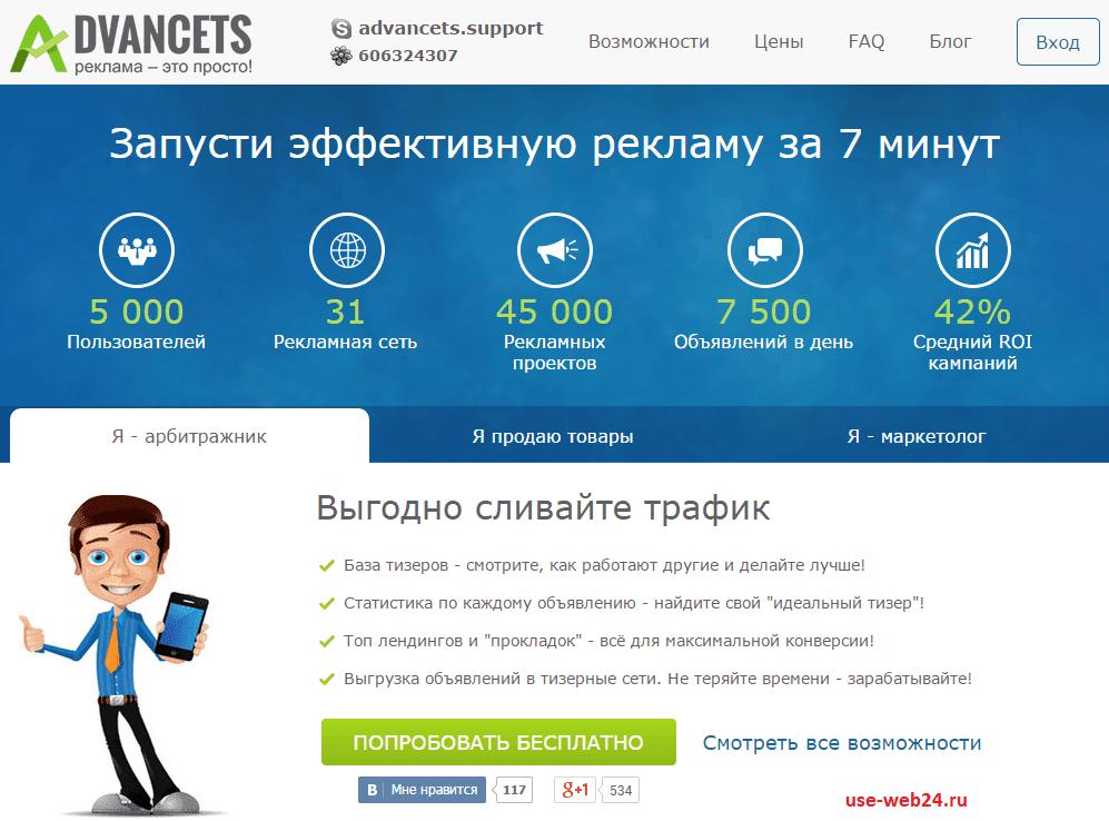 AdvanceTC - инструмент арбитражника