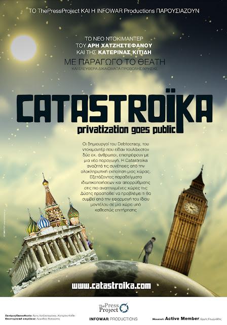 catastroika_poster1.jpg