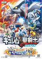 Pokemon Movie 15