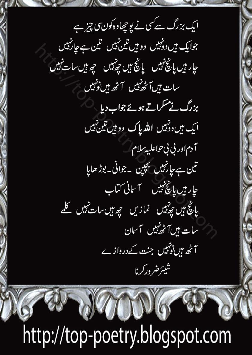 Urdu Poetry - Urdu Shayari - Best Poetry In Urdu