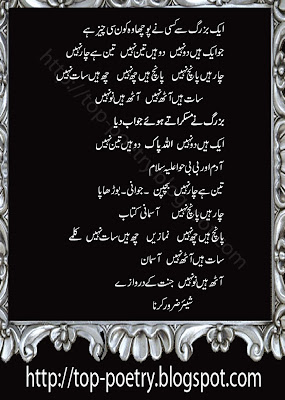 Islamic-Top-Of-The-Year-Mobile-Urdu-Sms