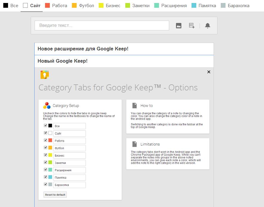 расширение для Google Keep