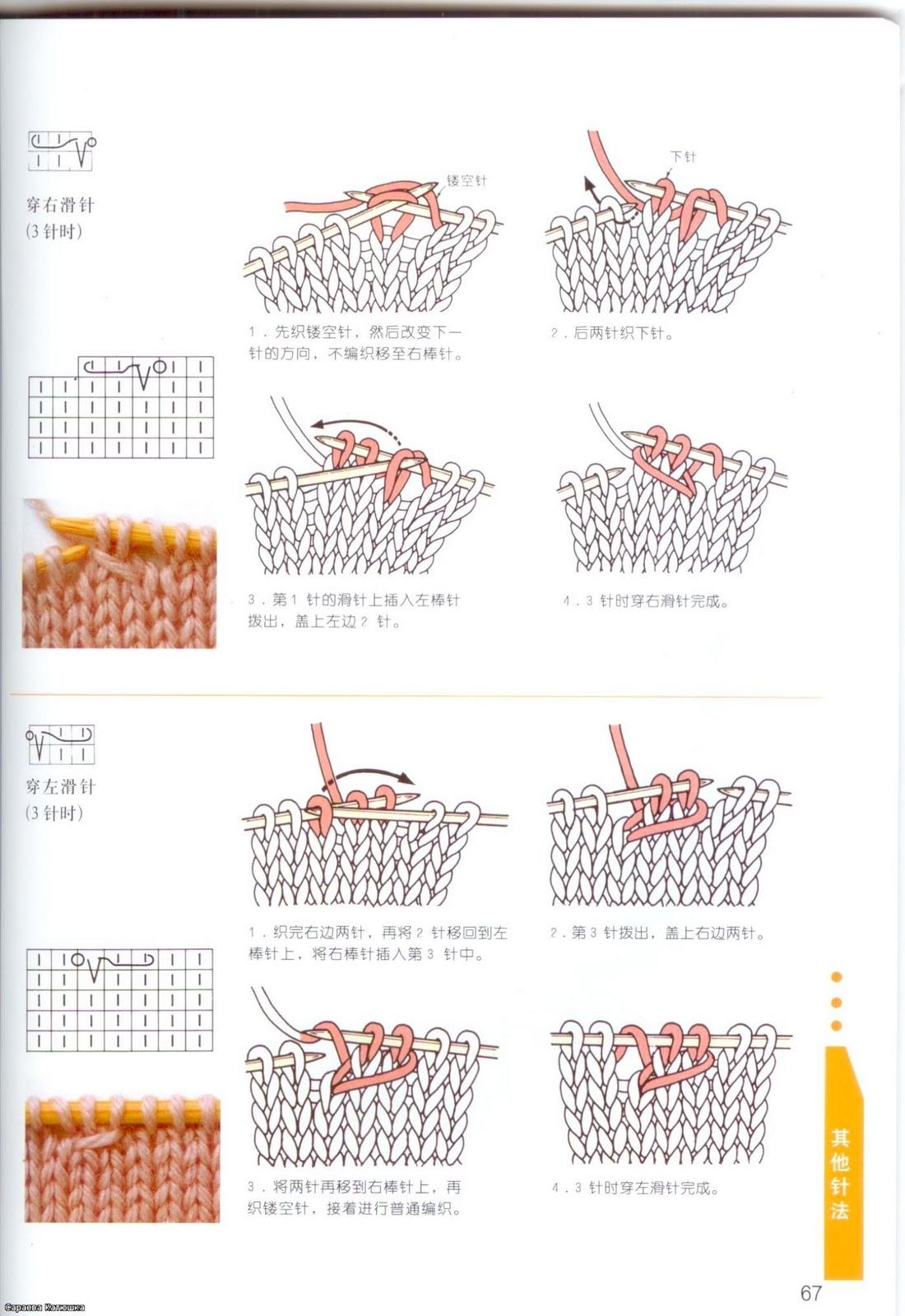 Вязание спицами япония схемы 112