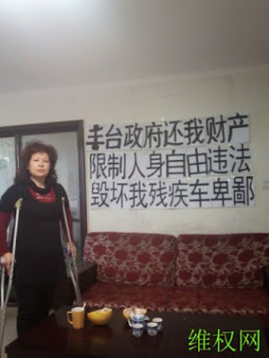 中国民主党迫害观察员:葛志慧:旁听浦志强案我被警察致伤至今未得到医治