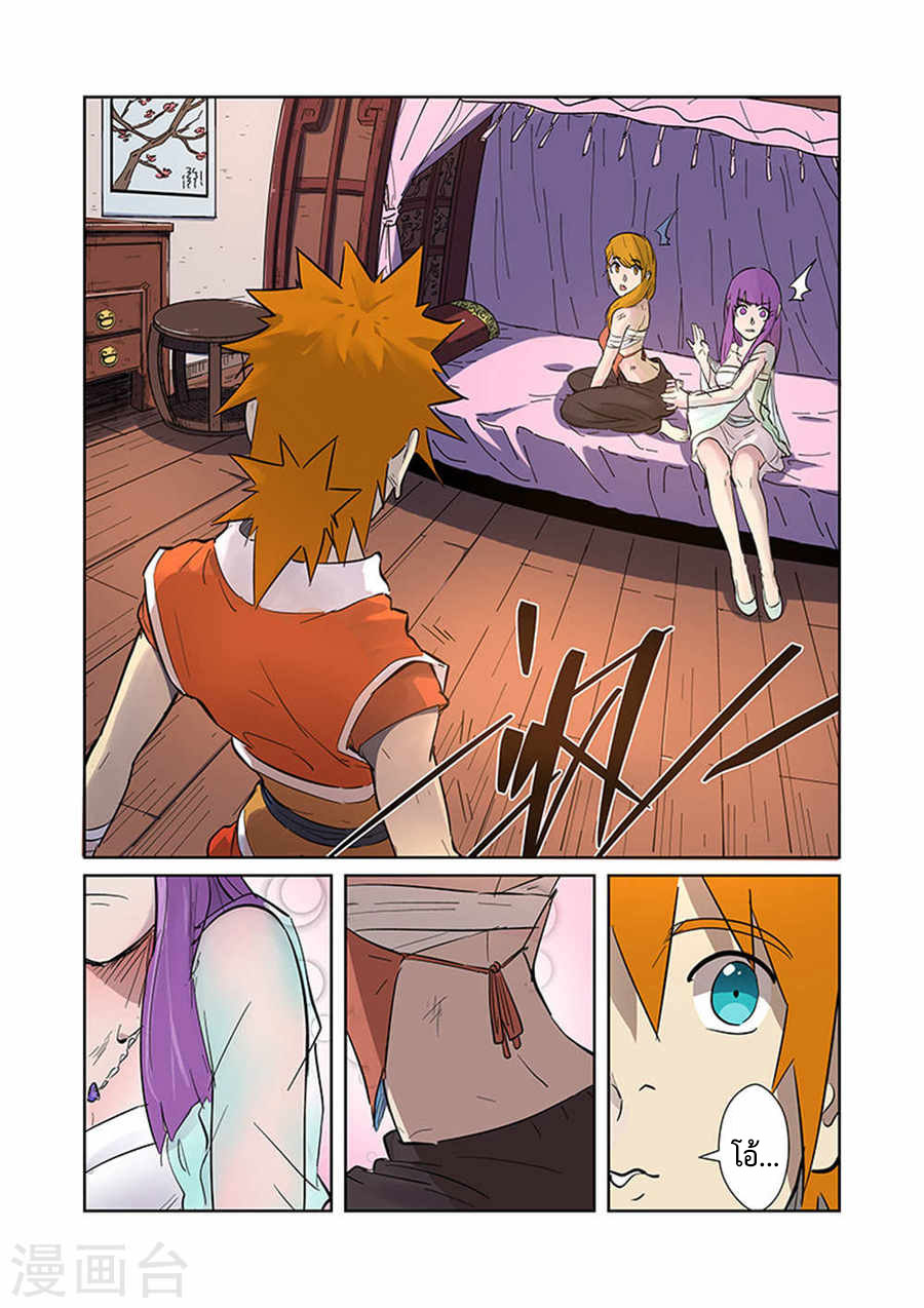 Tales of Demons and Gods-ตอนที่ 188