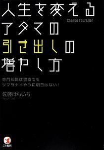 『アタマの引き出しの増やし方』    (佐藤けんいち、こう書房、2012)