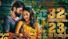 32aam adhyayam 23aam vaakyam 2015 Malayalam Movie Watch Online
