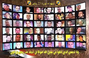 من شهداء ثورة التحرير