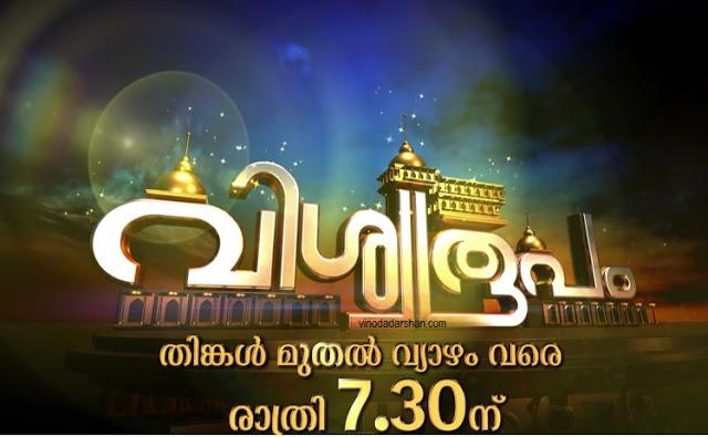 Vishwaroopam Serial on Flowers TV