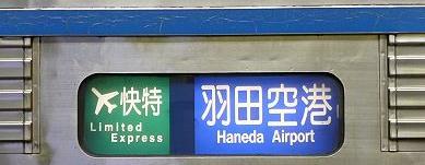京浜急行電鉄 緑のエアポート快特 羽田空港行き 3500形側面