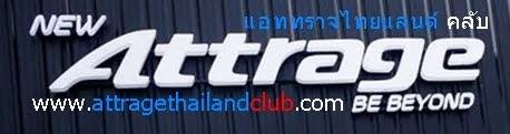 Attrage Thailand Club เว็บบอร์ดของคนรัก มิตซูบิชิ แอททราจ ในประเทศไทย