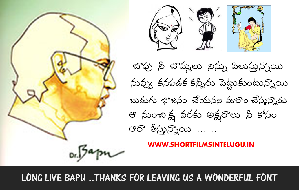 bapu condolences message pics