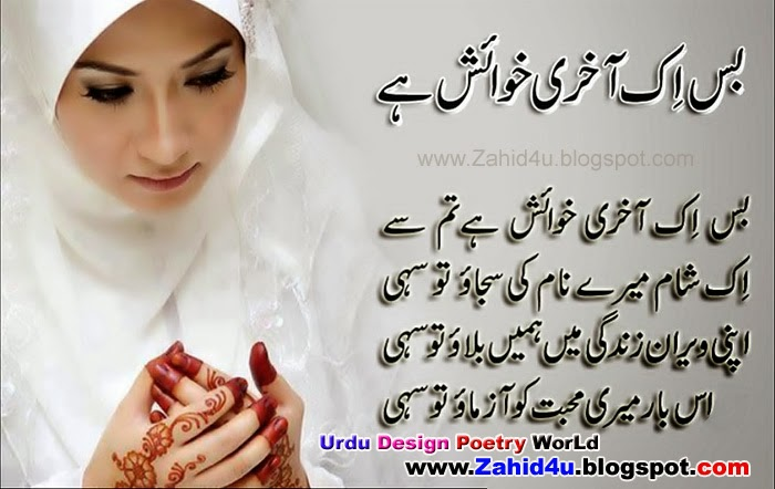 Line urdu poetry shayari 100 pictures of four line poetry