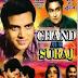 Tere Naam Ka Deewana Karaoke - Suraj Aur Chanda Karaoke