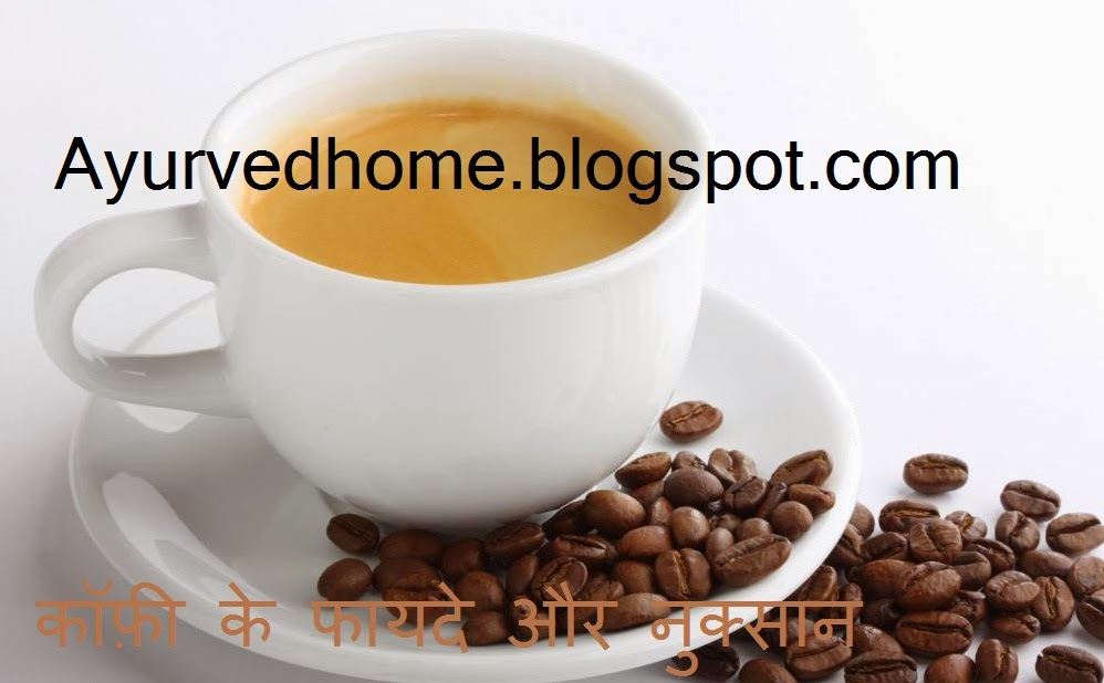 Advantages and Disadvantages of Coffee,  कॉफ़ी के फायदे और नुक्सान