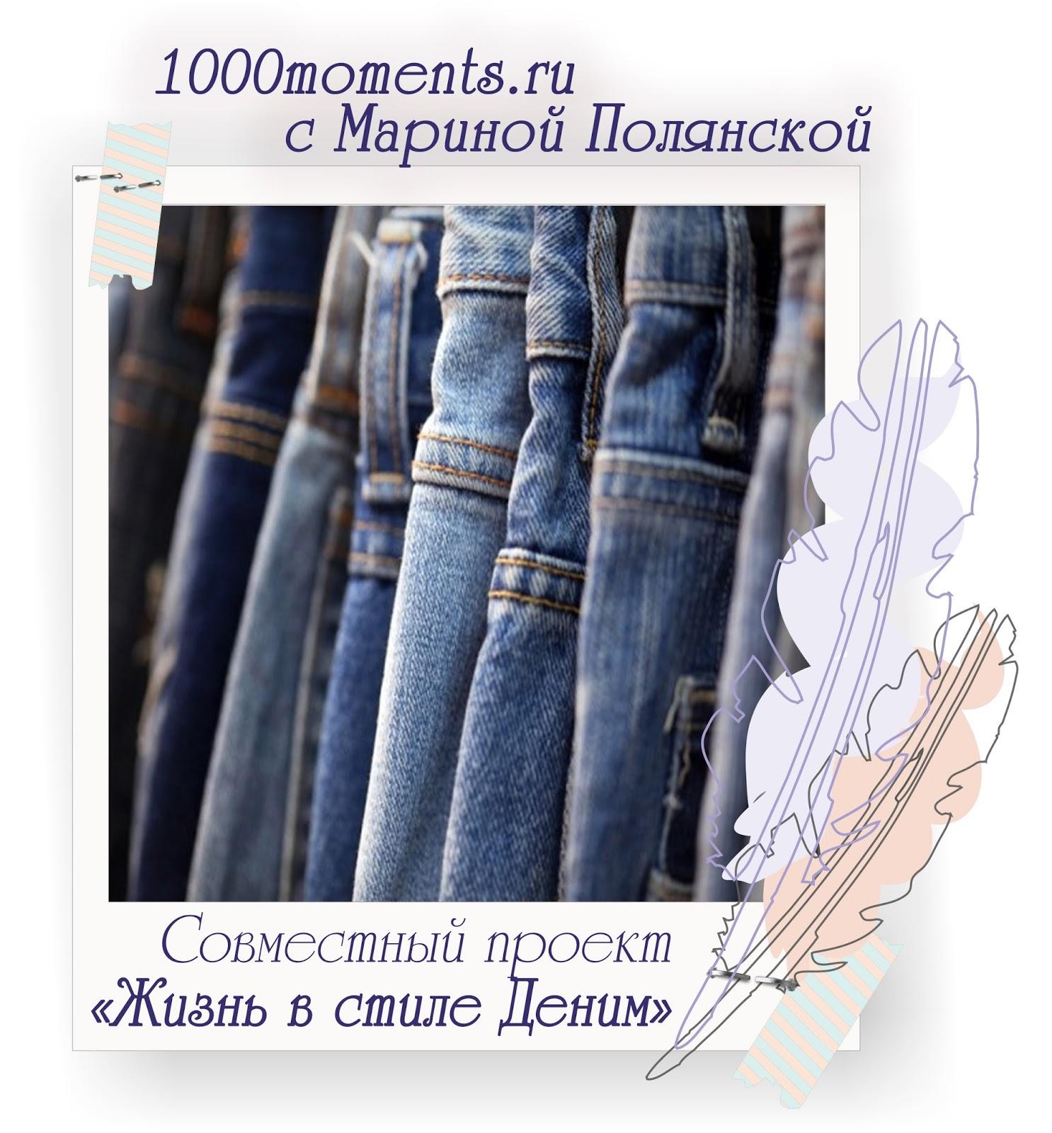 """СП """"Жизнь в стиле Деним"""" с Мариной Полянской."""