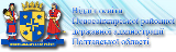 Відділ освіти Новосанжарського району