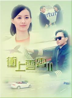 Gần một thập kỉ trước bộ phim lấy đề tài về ngành hàng không có tên Bao La Vùng Trời rất thành công và từ đó một số gương mặt trẻ cũng đạt được những bước thành công lớn. Chính vì vậy...