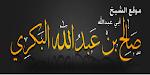 Şeyh Salih el-Bekrî el-Yafiî