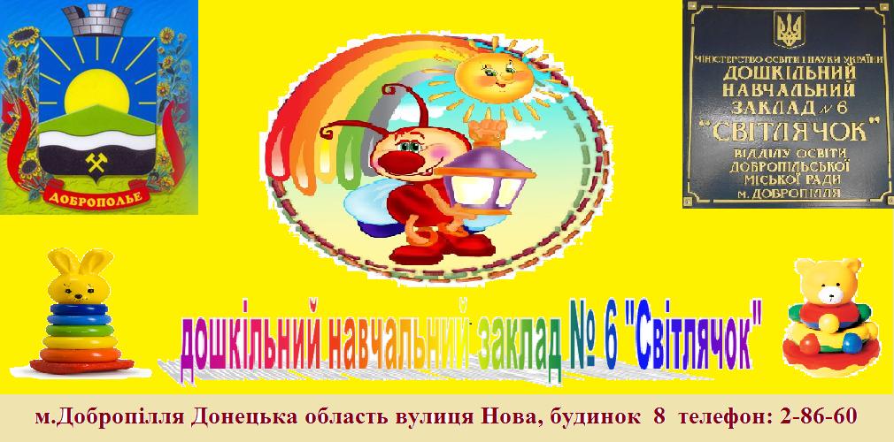 """Дошкільний навчальний заклад № 6 """"Світлячок"""""""