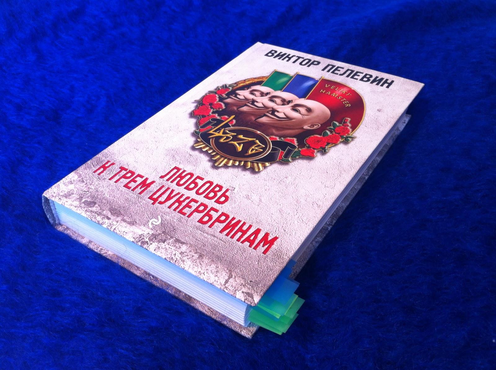 Неправильный Книжный Блог: Любовь к трём цукербринам — Виктор Пелевин.