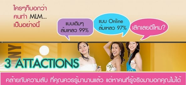 คนไทยด้วยกัน...ไม่น่าทำกันอย่างนี้...