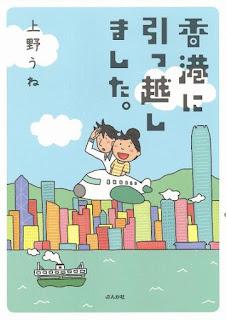[上野うね] 香港に引っ越しました。