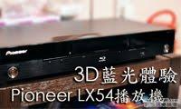 「3D藍光體驗」PIONEER LX54播放機