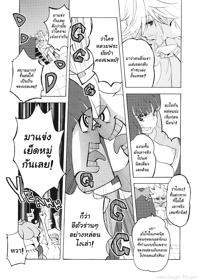 คอสเพลมาแข่งรุมหมู่ - หน้า 8