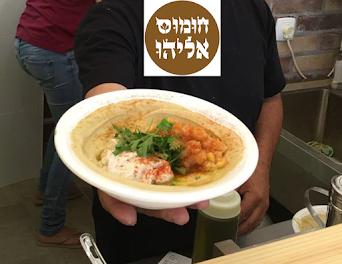 מסעדת חומוס אליהו הרצליה