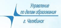 Управление по делам образования г. Челябинска