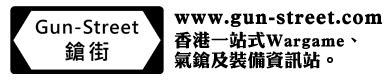 鎗街 Gun Street 香港一站式Wargame、氣鎗及裝備資訊站。
