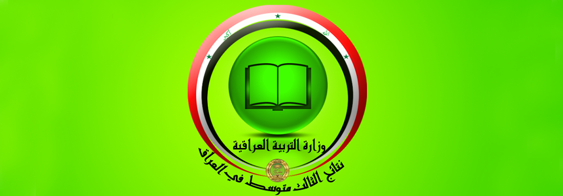 نتائج الثالث متوسط في العراق 2017