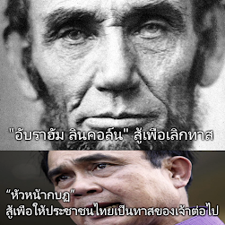 """""""อับราฮัม ลินคอล์น"""" สู้เพื่อเลิกทาส"""