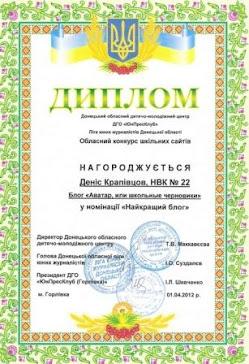 ДИПЛОМ Донецкого областного Детско-молодежного Центра и Лиги юных журналистов Донецкой области