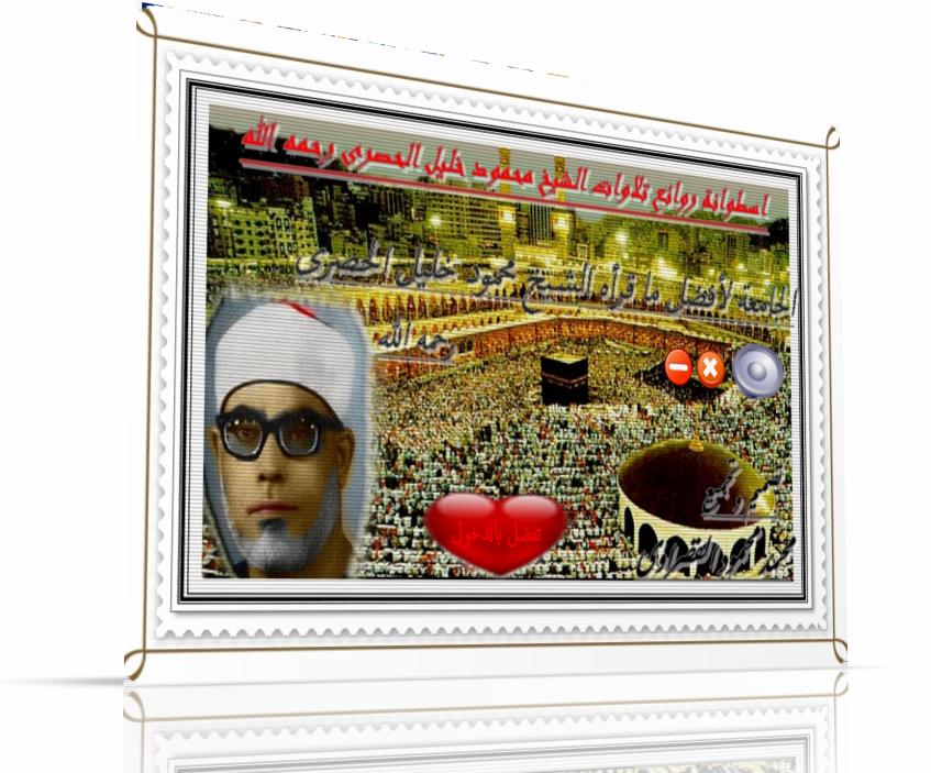اسطوانة أروع التلاوات الصوتية للشيخ محمود خليل الحصرى