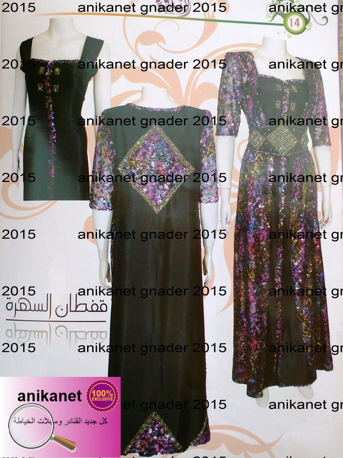 gnader arassi 2015 magazine anaka collection 2 ~ anikanet gnader 2015