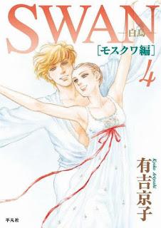 [有吉京子] SWAN-白鳥- モスクワ編 第01-04巻