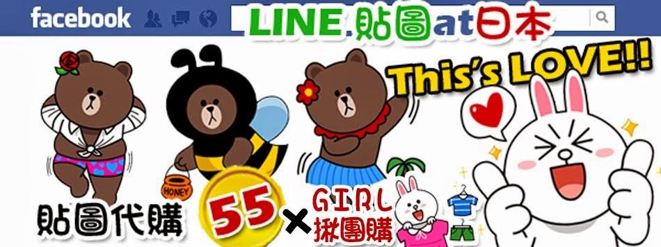 LINE 貼圖 at JP