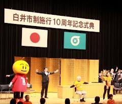 市制施行10周年記念式典