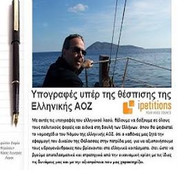 Υπογραφές υπέρ της θέσπισης της Ελληνικής ΑΟΖ (ZEE)