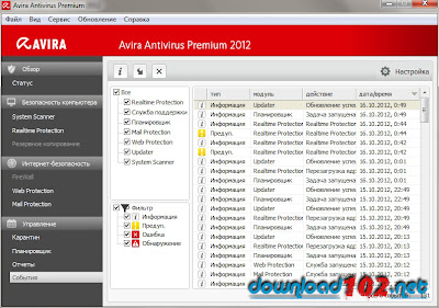 Download Avira Antivirus Premium 2013 13.0.0.3185 with Key