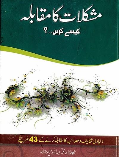 Mushkilat Ka Muqabla Kaisay Karain pdf book