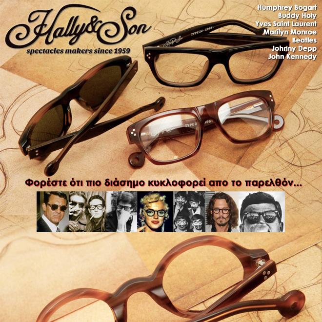 Γυαλιά Ηλίου   Οράσεως Hally   Son ~ staroptical.gr blog - Γυαλιά Ηλίου -  Γυαλιά Οράσεως - Φακοί Επαφής 23f423d6997