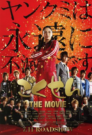 Gokusen The Movie (2009) Vietsub
